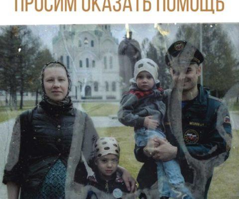 У семьи нашего прихожанина Алексея Козлова случилась беда!